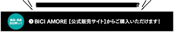 BICI AMORE 公式販売サイト