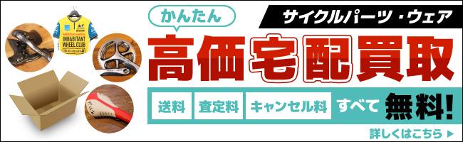 サイクルパーツ・ウェアの高価宅配買取