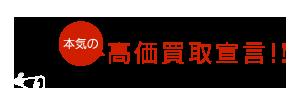 ロードバイク好きの為に本気の高価買取宣言!!