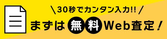 30秒でカンタン入力! まずは無料Web査定!
