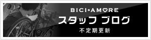 BICIメカニックのブログ