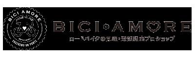 BICI AMORE ロードバイクの買取・委託販売プロショップ