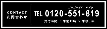 0120-551-819