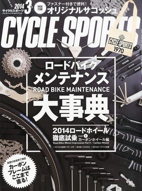 サイクルスポーツ 2014 3