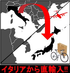 直輸入最短2週間!イタリアから直輸入!!