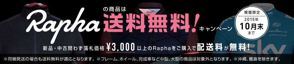 150928_Rapha