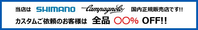当店は Simano(シマノ)Campagnolo(カンパニョーロ) 国内正規代理店です。カスタムご依頼のお客様は全品○%OFF!!