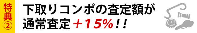 下取りコンポの査定額が通常査定+15%!!