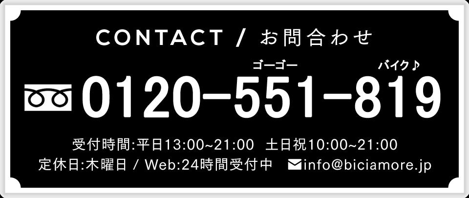 BICI AMORE(ビチアモーレ)の電話番号 フリーダイヤル0120-551-819