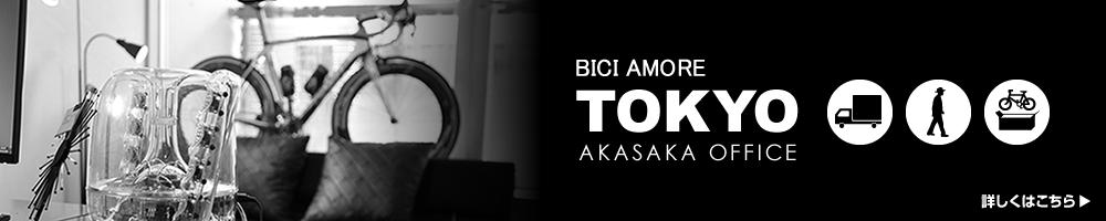 BICI AMORE 東京赤坂オフィス