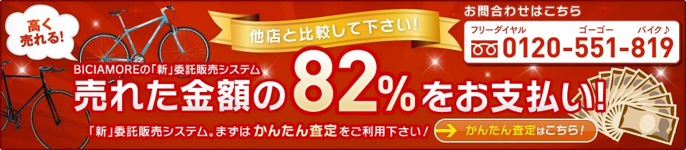簡単査定はこちらから!! 売れた金額の70%~80%をお支払い!!