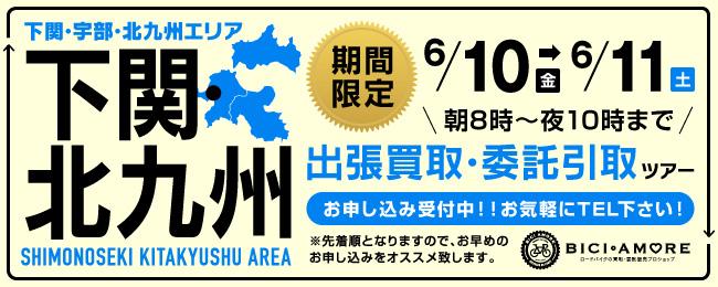 ロードバイクの出張買取ツアー in 下関・北九州