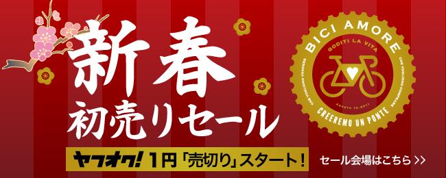 新春初売りセール1円スタート