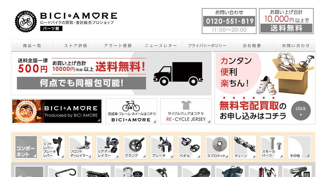 bici amore ヤフオクストア パーツ館 画像