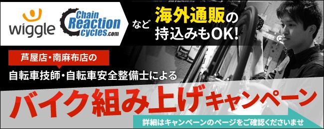 campaign_kumiage