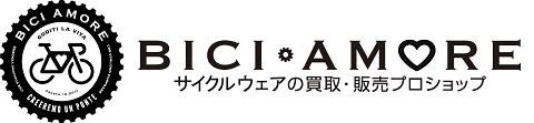 BICI AMORE サイクルウェアの買取・販売プロショップ