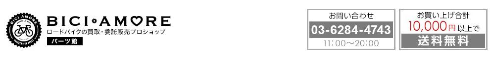 BICI・AMORE ロードバイクの買取・委託販売プロショップ
